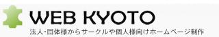 ホームページ制作のWEB京都